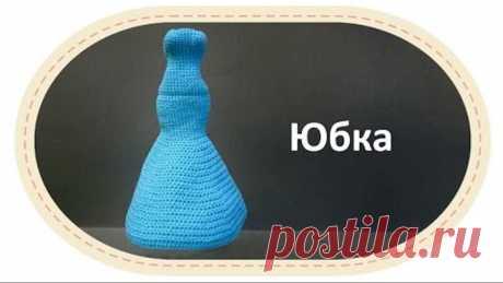 Каркасная кукла крючком, часть 4 (Юбка). DIY Crochet doll, part 4 (dress).
