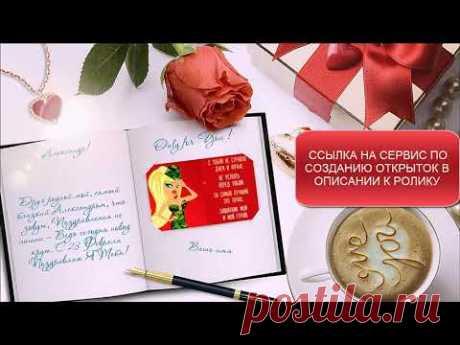 АЛЕКСАНДР, С ДНЕМ ЗАЩИТНИКА ОТЕЧЕСТВА - музыкальная открытка к 23 февраля (именная)