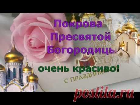 Поздравление с покровом пресвятой богородицы ! С Покровом 14 октября ! Покрова !