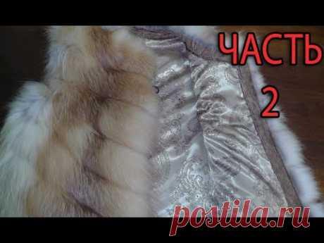 Шьем меховой жилет |Кроем и шьем подклад | Часть №2