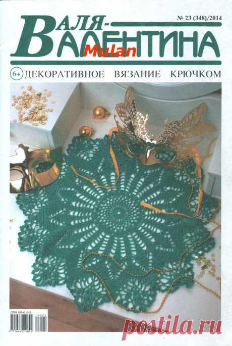 Валя-Валентина №23 (348) 2014