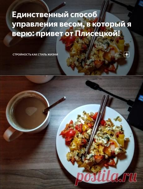 Единственный способ управления весом, в который я верю: привет от Плисецкой! | Стройность как стиль жизни | Яндекс Дзен