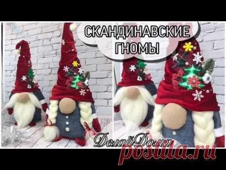 Скандинавские гномы своими руками / Nisse Christmas Gnome DIY Tutorial