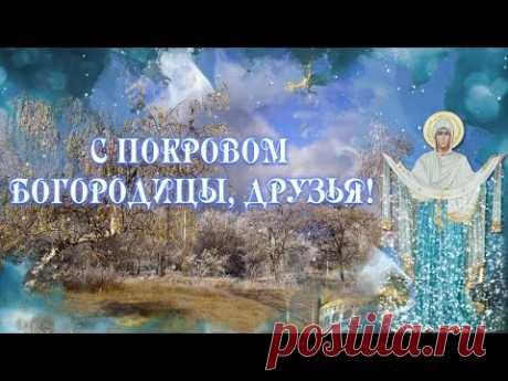 С Покровом Богородицы. Видео поздравление * МУЗыкальный подарОК