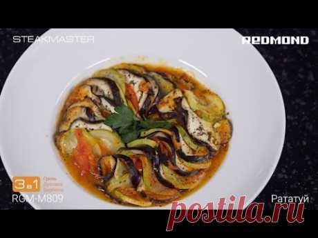Рататуй без духовки. Шикарный рецепт овощей в гриле SteakMaster REDMOND RGM-M809