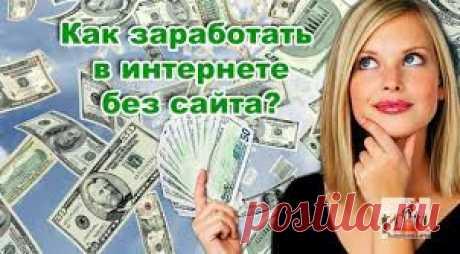 Дополнительный заработок в Интернет, без сайта от 3000 до 5000 руб в день.