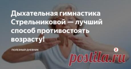 Respiratory gymnastics of Strelnikova — the best way to resist to age! The respiratory gymnastics across Strelnikova is a miracle cure for many diseases.