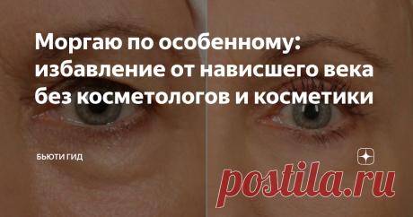 Моргаю по особенному: избавление от нависшего века без косметологов и косметики  Нависшее веко сильно меняет глаза и взгляд, делая его более тяжелым, уставшим и даже грустным. В большинстве случаев нависание век визуально прибавляют несколько лет и лицо воспринимается более возрастным. С нависшим веком сталкиваются женщины самого разного возраста, даже если уход за кожей лица был тщательным и регулярным.   Мышцы в этой области лица очень слабые. Но это тот редкий случай, к...