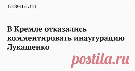В Кремле отказались комментировать инаугурацию Лукашенко Пресс-секретарь президента России Дмитрий Песков отказался комментировать тайную инаугурацию белорусского коллеги Александра Лукашенко, передает корреспондент «Газеты.Ru».