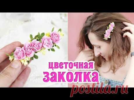 Заколка с цветами из фоамирана с нуля своими руками/ Украшения для волос/ Foamiran  Flowers Clip