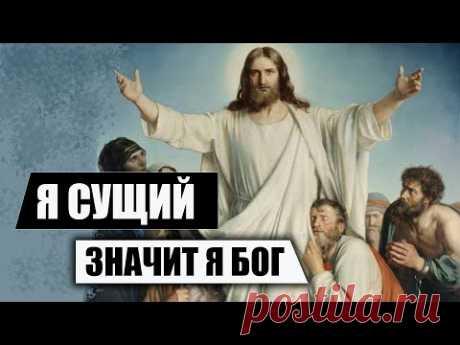 Иисус есть Сущий, значит Он - Бог? - YouTube