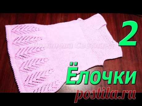 """Платье детское спицами """"Ёлочки"""" 2 часть МК."""