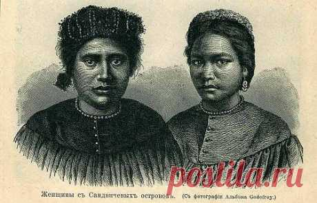 Женщины с Сандвичевых островов .