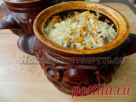 Рис в горшочках с курицей Любая хозяйка имеет «запасной» рецепт. Чтобы было готовить очень просто, но при этом вкусное блюдо способно посоревноваться с любым кулинарным шедевром. Такой рецепт — настоящая находка. Рис в горшочк…