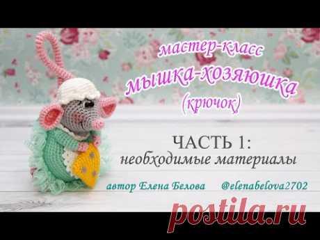 "Мастер-класс ""Мышка-Хозяюшка""  Часть 1"