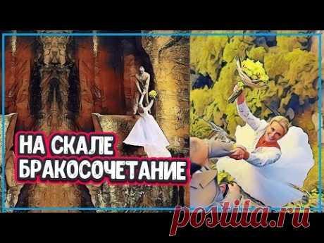 ЭКСТРЕМАЛЬНОЕ БРАКОСОЧЕТАНИЕ НА ВЕРШИНЕ СКАЛЫ - Красивое Бракосочетание (лучший брак) - YouTube