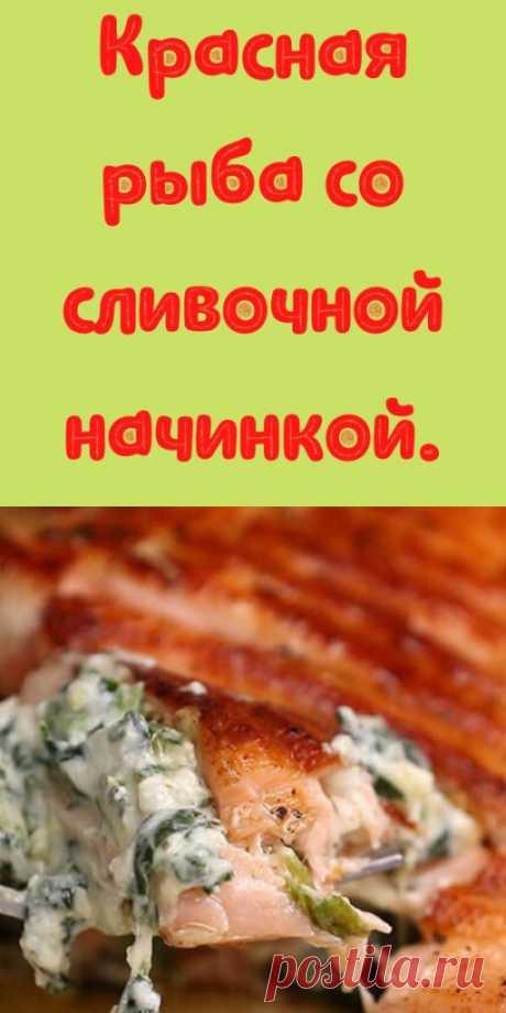 Красная рыба со сливочной начинкой. - My izumrud