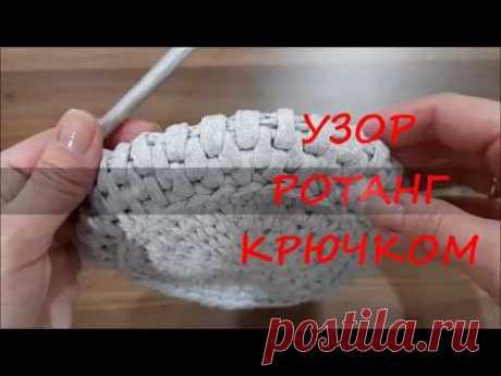 Узор РОТАНГ крючком из трикотажной пряжи круговыми рядами. ROTANG crochet pattern