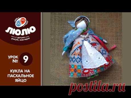 Кукла на пасхальное яйцо (текстиль № 9)