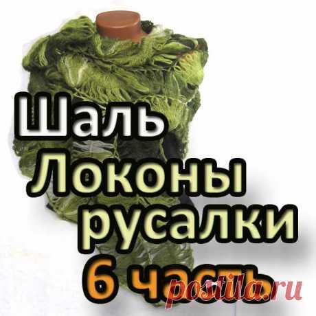 Шаль Локоны русалки. 6 часть