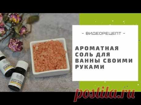 Как сделать ароматную соль для ванны своими руками. Простой рецепт!