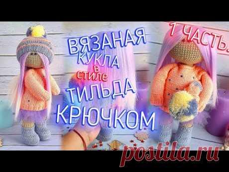 Кукла крючком цельновязаная. Красивые ножки. Вязание куклы тильда крючком. ЧАСТЬ 1/2