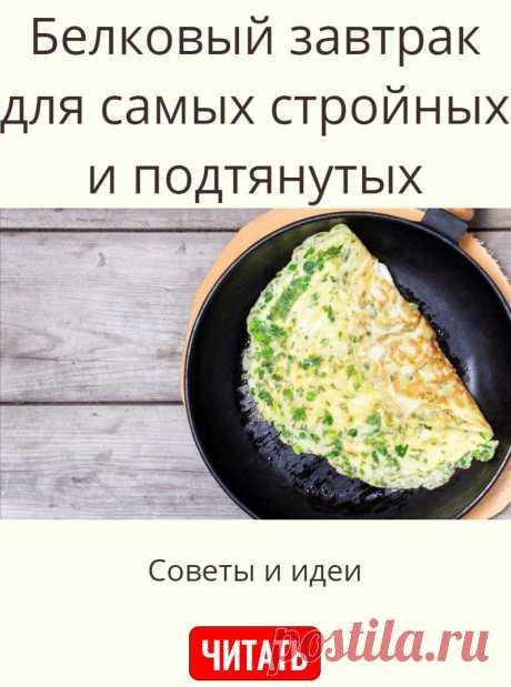 Белковый завтрак для самых стройных и подтянутых