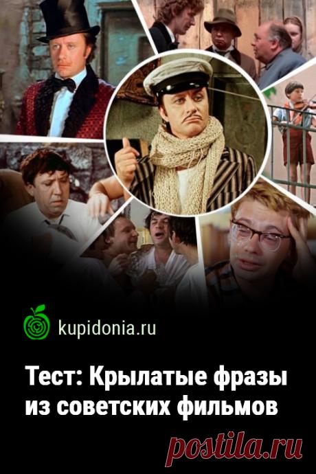 Тест: Крылатые фразы из советских фильмов. Тест по крылатым фразам из лучших советских фильмов разных годов. Проверьте свои знания!