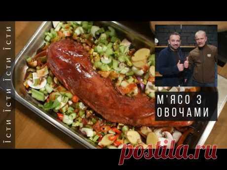 М'ясо у духовці | Святкова страва для справжніх козаків