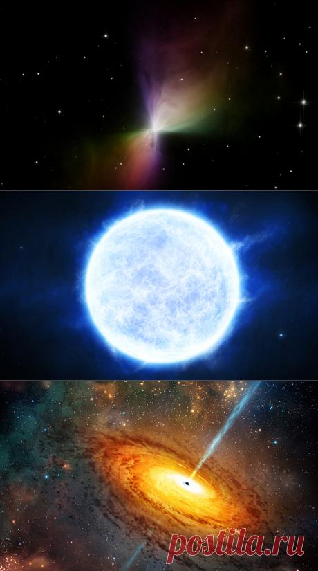 Самые странные вещи из нашей Вселенной | Наука и жизнь