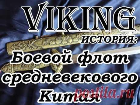 VIKING-история: Боевой флот средневекового Китая