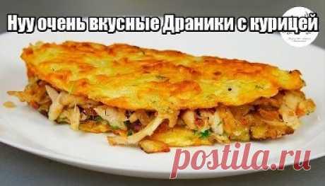 Очень вкусные Драники с курицей(РЕЦЕПТ В КОММЕНТАРИЯХ)