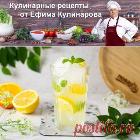 Диетический лимонад | Вкусные кулинарные рецепты с фото и видео