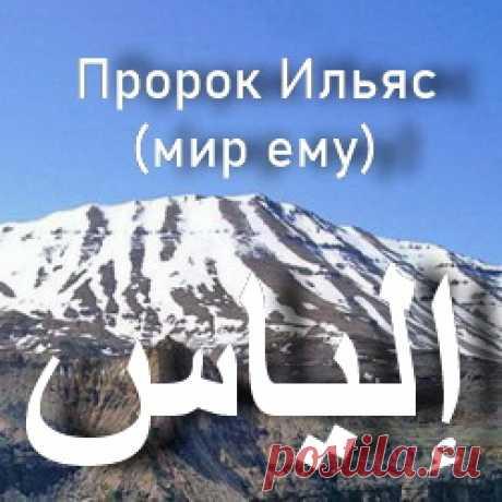 Пророк Ильяс