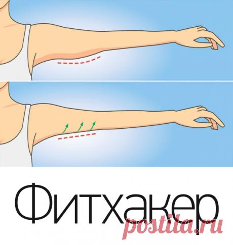 Упражнение №1, которое избавит от дряблой кожи на руках за 1 неделю и займет всего минуту! есть видео