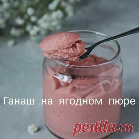 Рецепты 🎂 Торты 🏛Спб в Instagram: «Ребята, сегодня вещаю о ганаше на белом шоколаде и фруктовом пюре.🤓 #малая_рецепт #малая_рецепт_начинки . Это очень запрашиваемый рецепт,…» 2,374 отметок «Нравится», 60 комментариев — Рецепты 🎂 Торты 🏛Спб (@nadezda_malaya) в Instagram: «Ребята, сегодня вещаю о ганаше на белом шоколаде и фруктовом пюре.🤓 #малая_рецепт…»