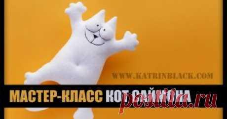 """Мастер-класс """"Как сшить кота Саймона?"""" Мастер-класс: Как сшить кота Саймона. Простая игрушка своими руками. Выкройка."""