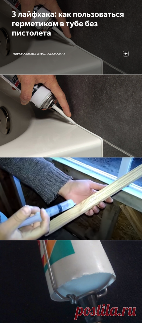 3 лайфхака: как пользоваться герметиком в тубе без пистолета