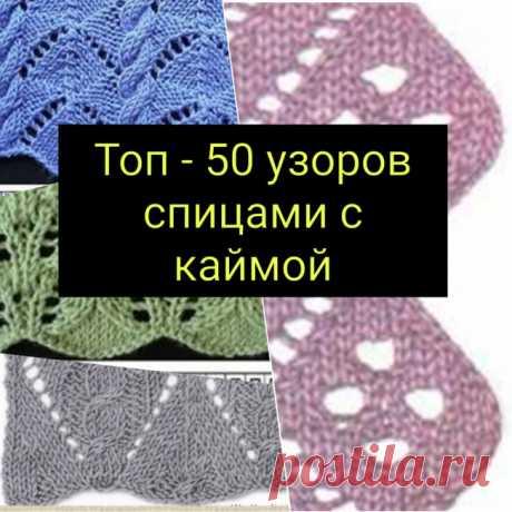 ТОП-50 узоров с каймой (Вязание спицами) – Журнал Вдохновение Рукодельницы