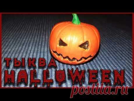 Тыква на Хэллоуин || Halloween || Пластилин