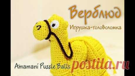 Верблюд крючком. Игрушка-головоломка амамани. |DIY - Crochet - Amamani Puzzle Balls В данном видео изложено подробное описание вязания игрушки-головоломки.