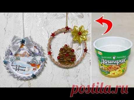 3 Идеи новогодних поделок из пластиковой банки. Ёлочные игрушки своими руками DIY - YouTube