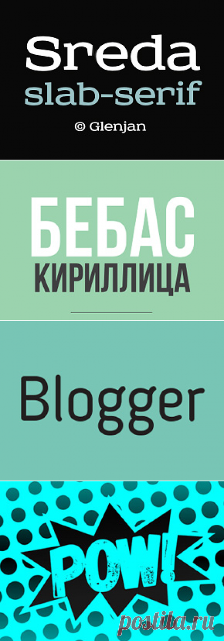 Скачать шрифты для Фотошопа – Русские