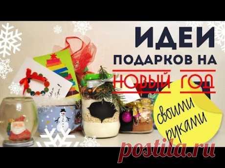 Идеи подарков на Новый год СВОИМИ РУКАМИ .