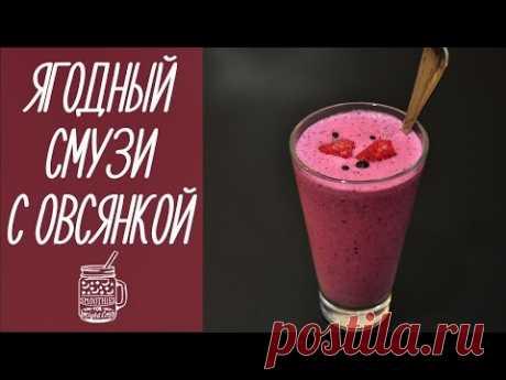 ЯГОДНЫЙ СМУЗИ С ОВСЯНКОЙ - завтрак за 2 минуты [видео рецепты] - YouTube