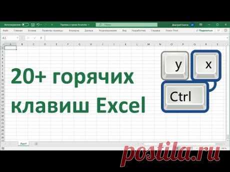 20+ горячих клавиш Excel для ускорения работы.