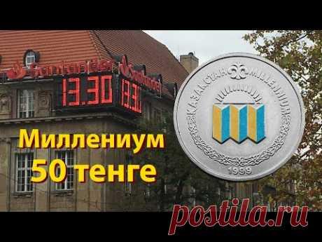 Продолжаем праздновать 20 летие Миллениума. На этот раз 50 тенге Казахстан 1999 год. Плюс расхождения в каталогах + ошибка на сайте НацБанка Казахстана.