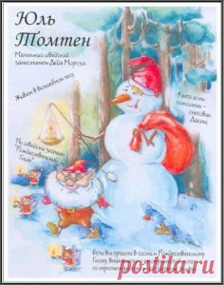 По всему миру ходят братья Деда Мороза поздравляют с Новым  годом,  одаривают  и детей, и взрослых подарками. Они отличаются и внешностью, и привычками, но все они  несут с собой праздник, радость