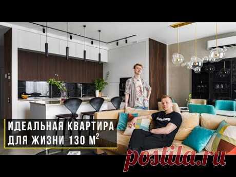 Идеальная квартира в современном стиле. 130 кв.м. Рум тур.