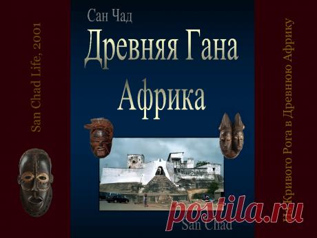 Древняя Гана - Мои путешествия в античную историю.
